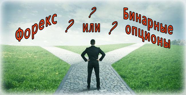 Что лучше: Форекс или бинарные опционы? 4 неопровержимых факта которые помогут Вам определиться в выборе