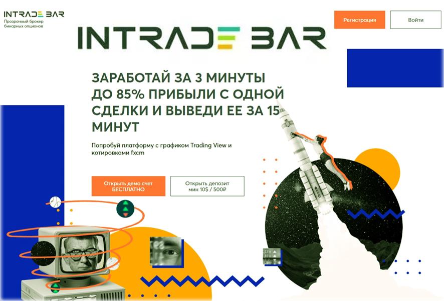 брокер Intrade bar