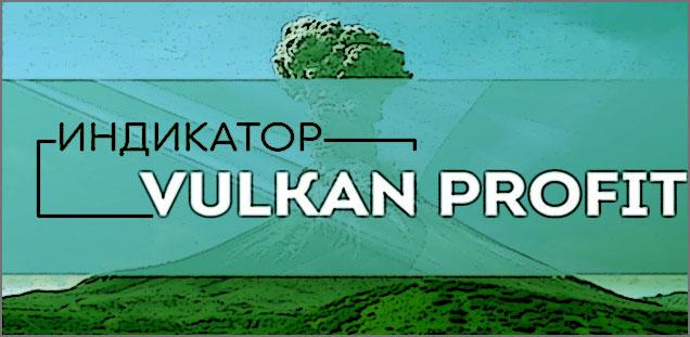 Vulkan Profit— обзор пользовательского индикатора и инструкция по его настройке