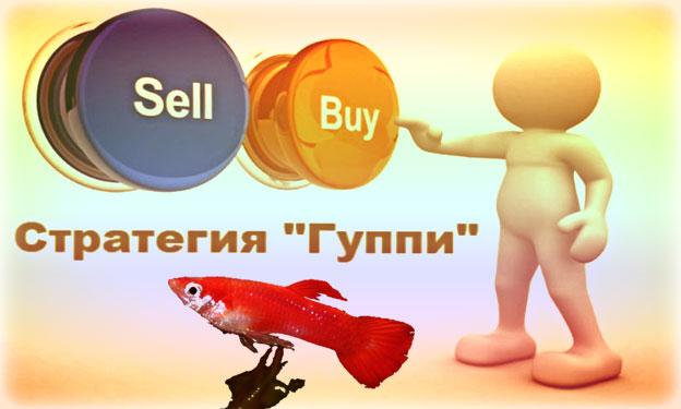 Стратегия Гуппи для бинарных опционов: правила использования и входа в рынок по данному методу