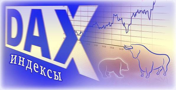Индекс DAX— что это такое и как на нём заработать? Прогноз и перспективы роста фондового индекса на бирже