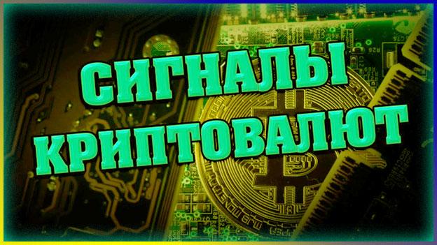 Платные и бесплатные сигналы криптовалют: какие они бывают и стоит ли им доверять?