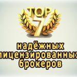 Форекс дилеры с лицензией ЦБ РФ: рейтинг ТОП 7 регулируемых брокеров в России