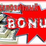 Биржи бинарных опционов с бездепозитным бонусом, доступные по России