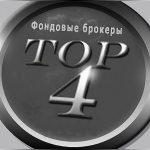 Фондовые брокеры для начинающих трейдеров: ТОП 4 лучших биржевых компаний
