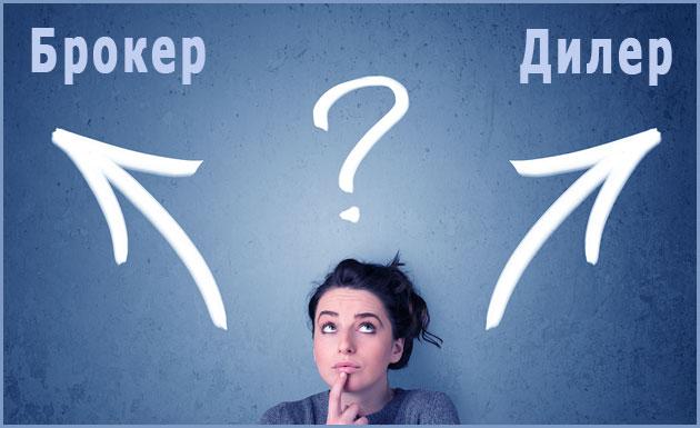 Чем отличаются брокеры от дилеров? И в чем их предназначение на рынке Форекс?