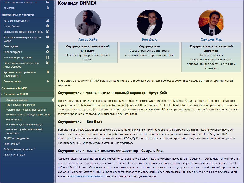 основатели биржи Bitmex
