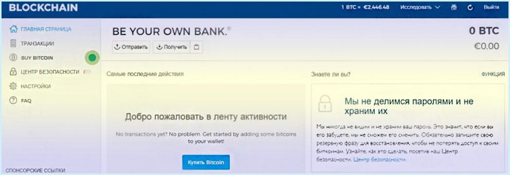 перевод средств Blockchain.info