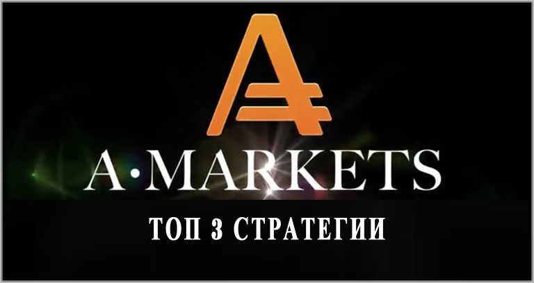ТОП 3 лучших торговых стратегии для брокера AMarkets