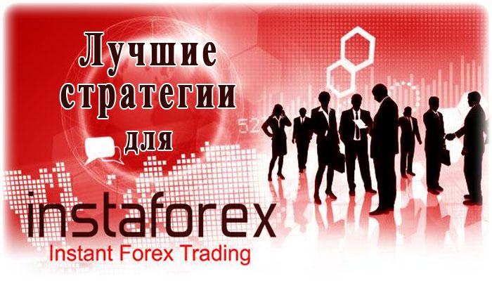 ТОП 3 рабочих стратегий для торговли у брокера InstaForex