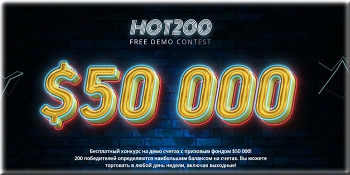 Как начать торговать на Forex без вложений? Конкурс от WELTRADE «Hot-200» на демо счетах