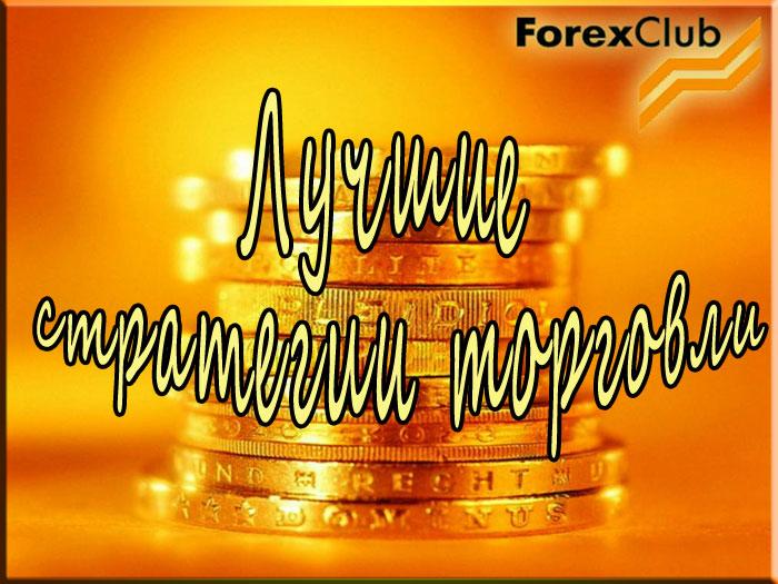 ТОП 4 лучших стратегий для торговли у брокера Forex Club