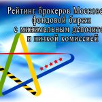 Список брокеров Московской фондовой биржи с минимальным депозитом