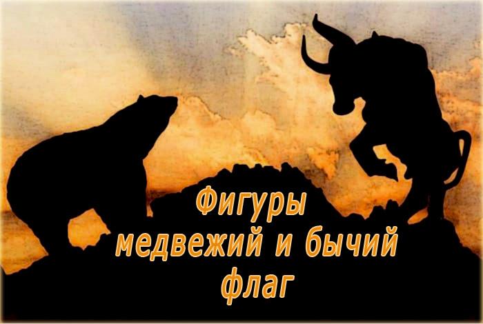Фигуры медвежий и бычий флаг — как по ним правильно торговать на Форекс?