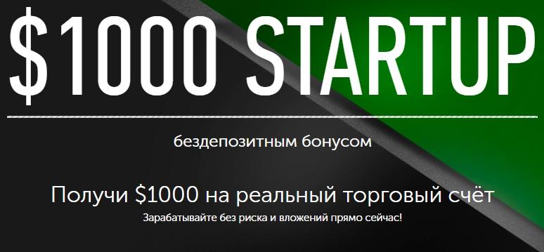 $1000 STARTUP