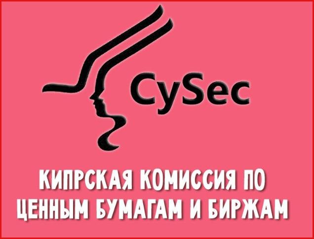 Регулятор CySEC— стоит ли доверять данной организации, и возвращают ли они деньги трейдерам?