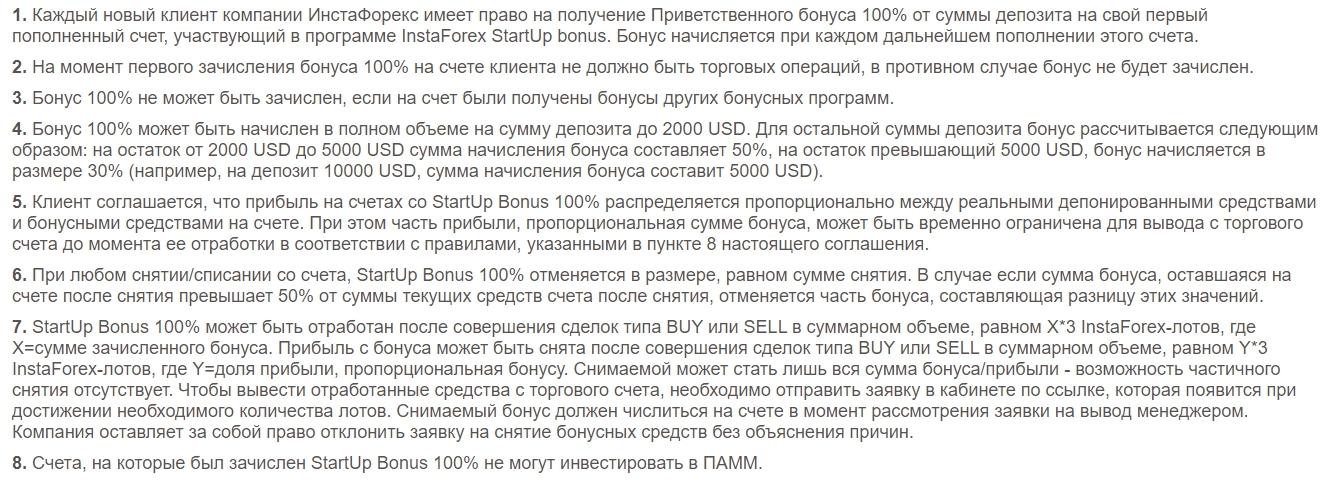 Соглашение на получение StartUp бонуса