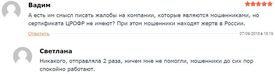 Отзывы о возврате денег у ЦРОФР (2)