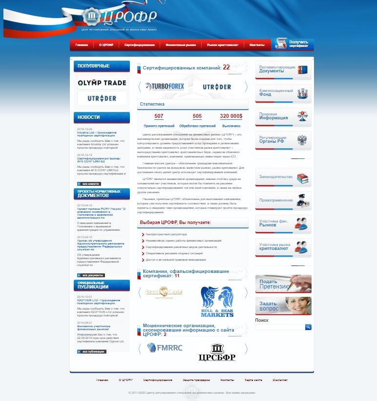 Сайт ЦРОФР