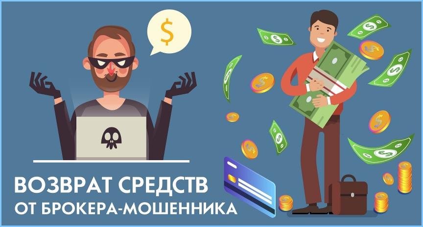 Как вернуть деньги у брокера-мошенника