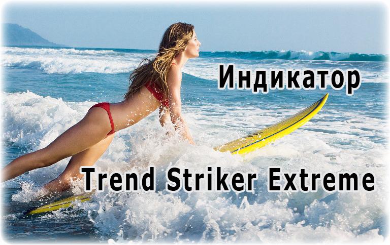 Индикатор Форекс — Trend Striker Extreme. Обзор и пример торговли по нему на графике