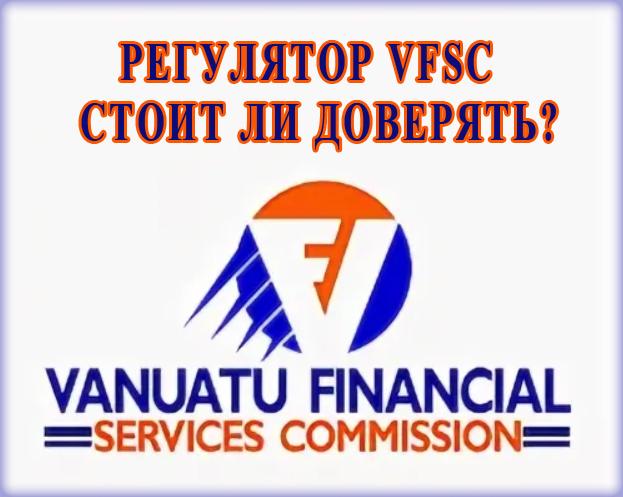Регулятор VFSC (Вануату) — что это за лицензия и стоит ли ей доверять?