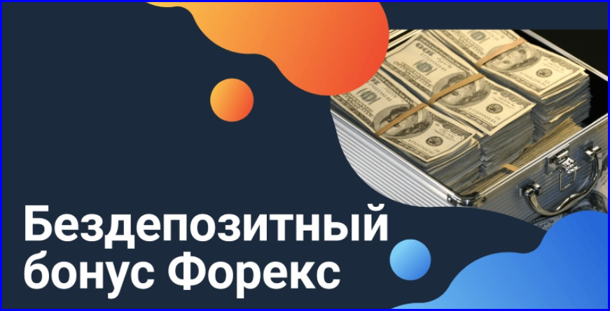 Новые бездепозитные бонусы 2020 года для Форекс трейдинга — список лучших предложений брокеров