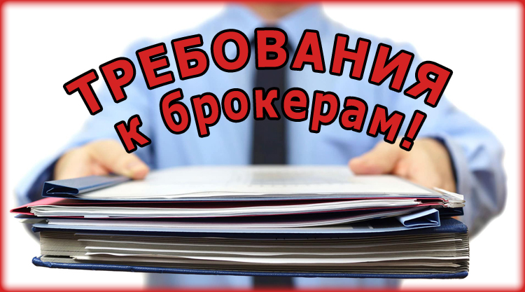требования к брокерам от FCA