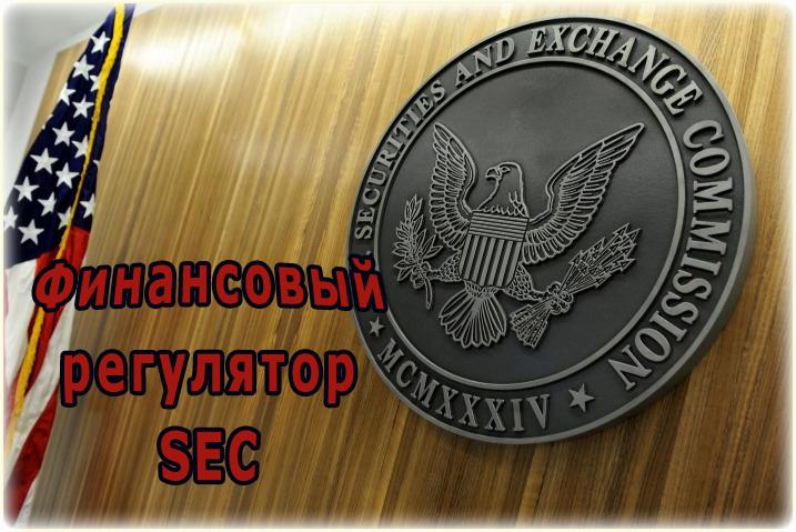 Финансовый регулятор SEC — что это за американская компания и как она работает?
