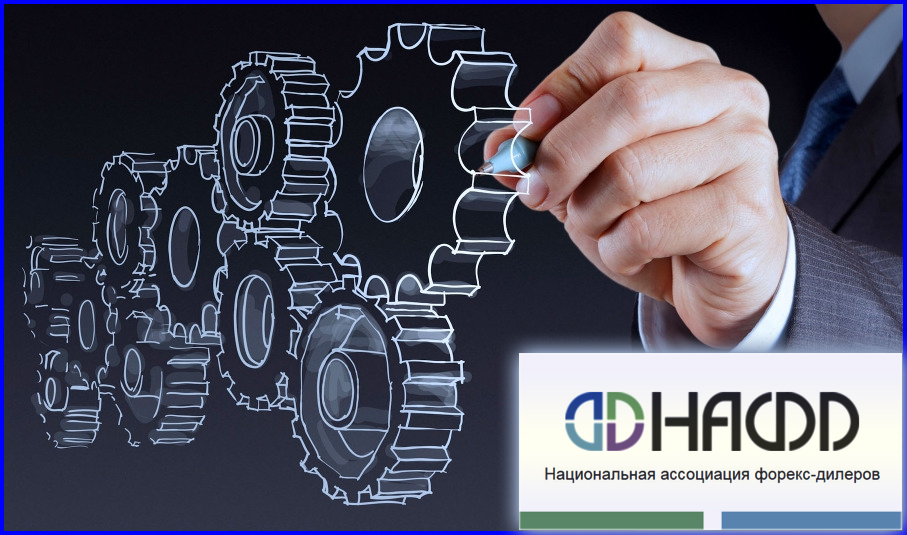 Регулятор НАФД — обзор и анализ финансовой ассоциации Форекс дилеров