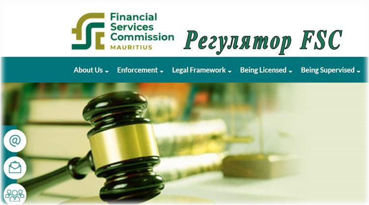 жаловаться в регулятор FSC