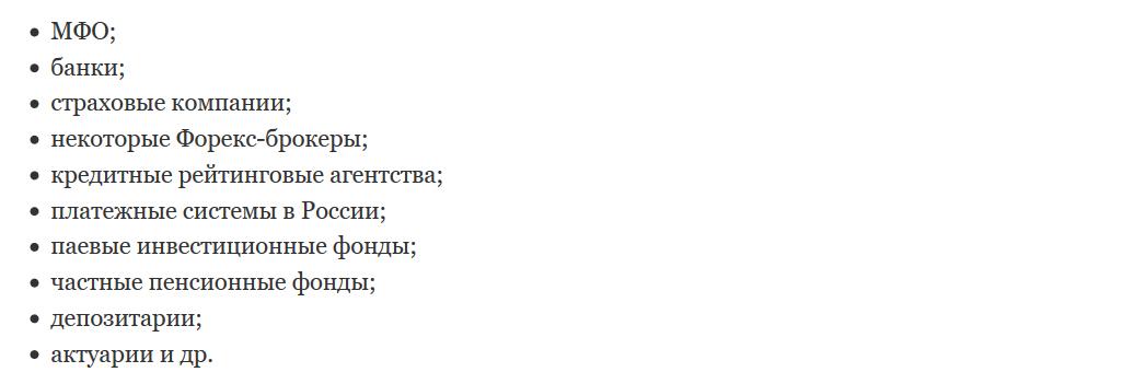 под контролем регулятора ЦБ РФ