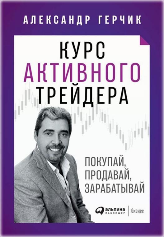 читать книгу Курс активного трейдера