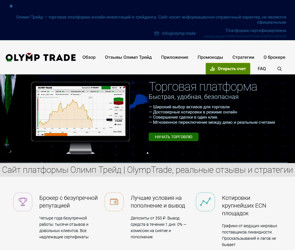 торговая платформа OlympTrade