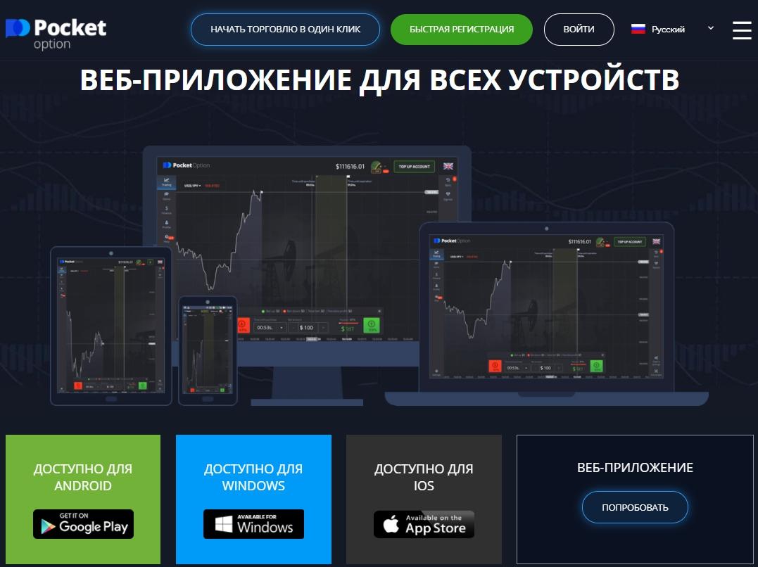 Платформа для опционного трейдинга Pocket Option