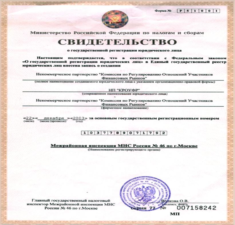 лицензия КРОУФР Форекс брокеров