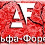 Брокер Альфа Форекс — обзор и отзывы клиентов
