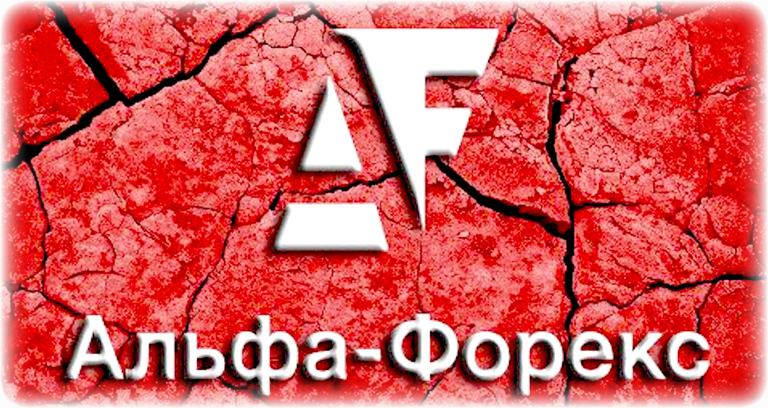 Брокер Альфа Форекс + отзывы