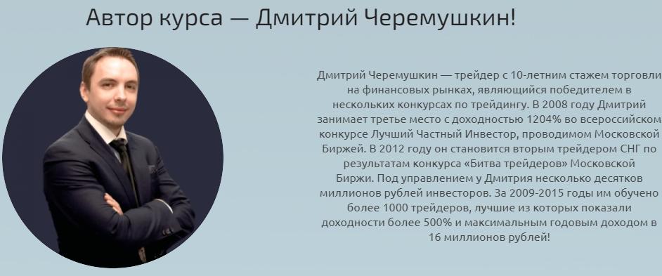 Дмитрий Черемушкин обучение