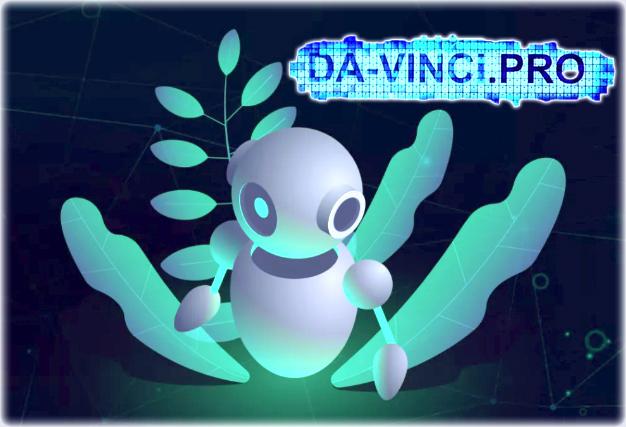 Форекс робот да Винчи (DA VINCI PRO). Обзор и отзывы трейдеров о торговом алгоритме