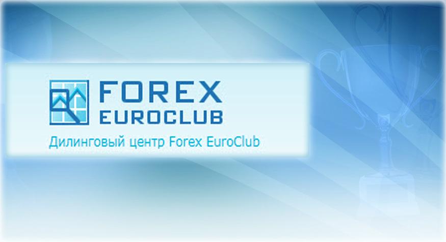 Forex Euroclub (Форекс Евроклуб) — обзор и отзывы трейдеров о дилинговом центре