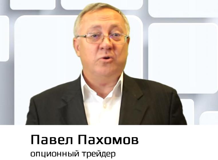 Павел Пахомов обучение школа