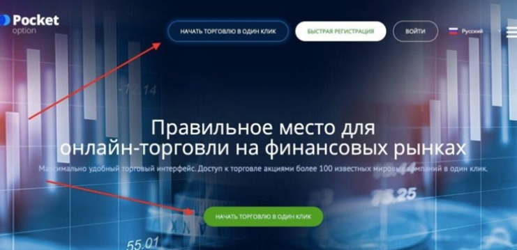 Сайт Pocket Option платформа