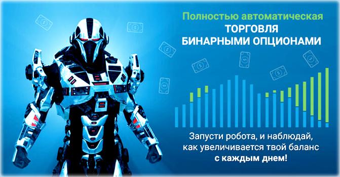 роботы для торговли на бинарных опционах