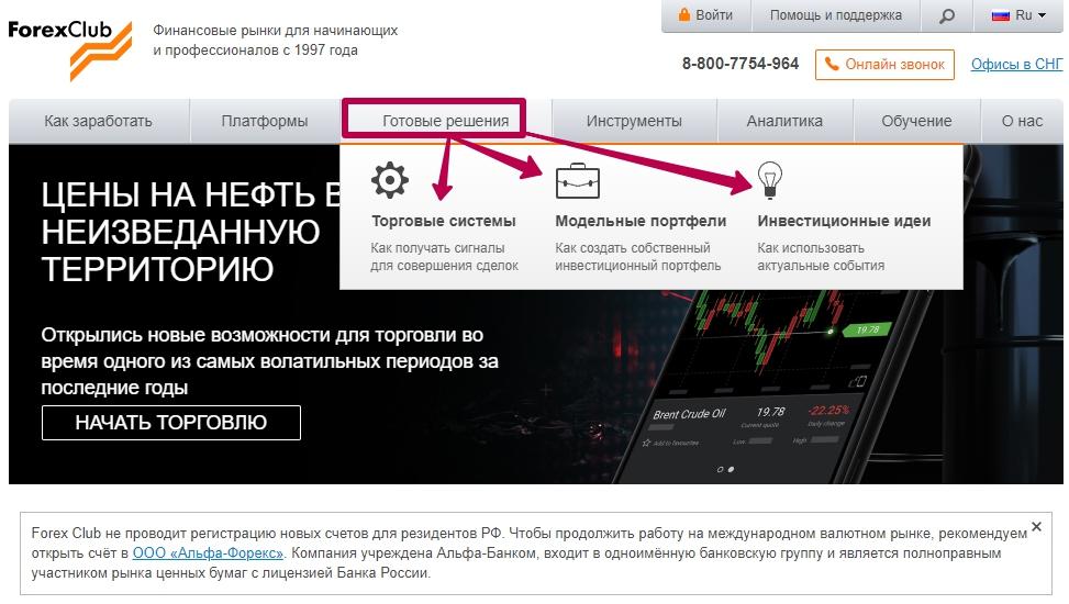 ПАММ-счета начинающему инвестору