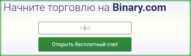 регистрация на Бинари