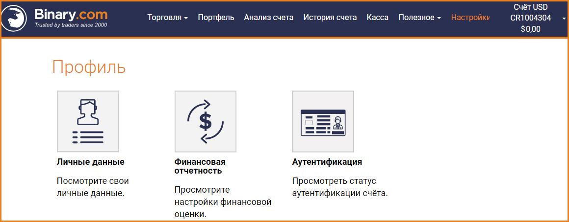 процесс регистрации у брокера