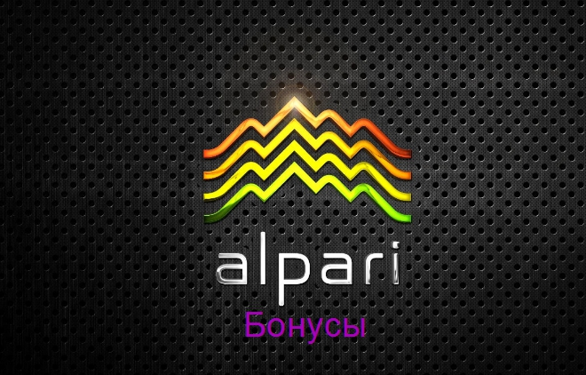 Все бонусы от брокера Альпари доступные при регистрации и пополнении счета
