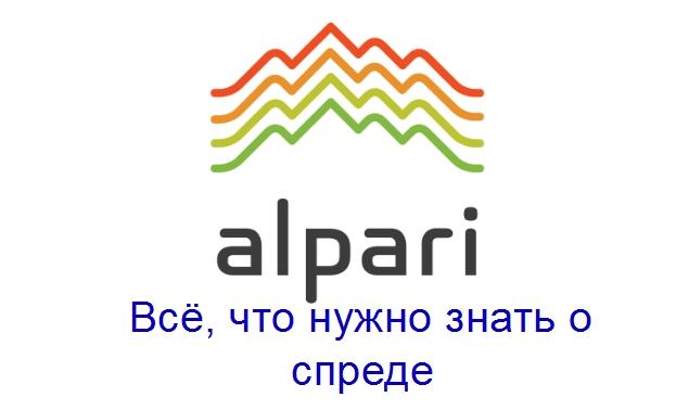 Какой спред у брокера Альпари в пунктах? Детальная таблица спредов для основных валютных пар