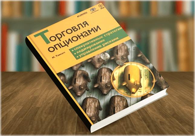 Майкл Томсетт — книга «Торговля опционами». Спекулятивные стратегии, хеджирование, управление рисками